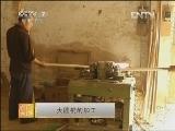 [农广天地]白蜡杆家具的制作技术(20130301)