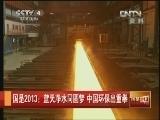 [今日关注]国是2013:蓝天净水同圆梦 中国环保出重拳(20130315)