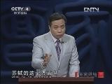 《百家讲坛(亚洲版)》 20130321 唐宋八大家之苏轼(三)忧国不谋身