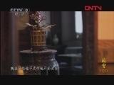 《故宫100》 第63集 高清版