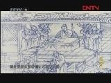 《故宫100》 第43集 高清版