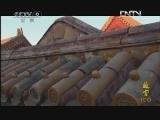 《故宫100》 第70集 高清版