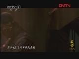 《故宫100》 第24集 高清版