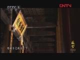 《故宫100》 第17集 高清版