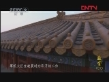 《故宫100》 第57集 高清版