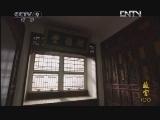 《故宫100》 第72集 高清版