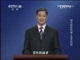 《百家讲坛》 20130329 明太祖朱元璋 2 游方和尚