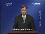 《百家讲坛》 20130331 明太祖朱元璋4 夫以妻贵