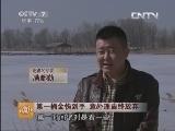 本期创业人物:赵勇 养鸡创业致富经