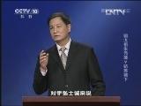 《百家讲坛》 20130406 明太祖朱元璋 9 姑苏城下