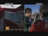 [乡约]云南新平县(20130406)