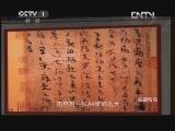 王刚时间《收藏传奇》5集 - 农业天地 - 农业天地的博客