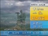 《午间天气预报》_20130416