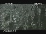 《人文地理》 20130417 神农架 第三集 天人合一