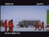 《筑梦南极》第八集 冰穹传奇 00:23:53