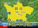 [视频]四川雅安市芦山县发生7.0级地震 中国地震台网中心研究员介绍地震情况