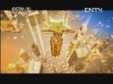 《和平年代》 20130422 芦山地震特别节目 我们在一起(一)
