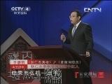 《百家讲坛》 20130423 狄仁杰真相(三)首席消防员