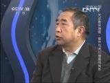 《走近科学》 20130421 关注雅安地震(上)