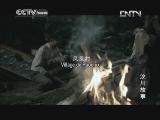 Histoire de Wenchuan Episode 2