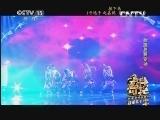 """《争奇斗艳——""""蒙藏维回朝彝壮""""冠军歌手争霸赛》 20130505 壮族复赛专场"""