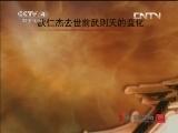 《百家讲坛(亚洲版)》 20130507 狄仁杰真相(十三)栋梁下世