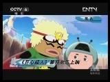 [中国电影报道]《开心超人》暑期欢乐上映 20130512
