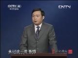 《百家讲坛(亚洲版)》 20130514 汉武帝的三张面孔(四)大侠之死