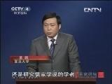 《百家讲坛(亚洲版)》 20130515 汉武帝的三张面孔(五)独尊儒术