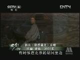 《电影人物》 20130517 作曲家 谭盾