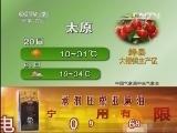 《农业气象》_20130519_1513