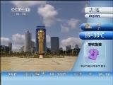 《早間天氣預報》_20130523