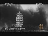 《魅力纪录》 20130522 苦难辉煌(8)
