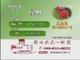 《農業氣象》_20130529_0600