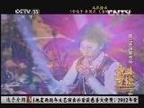 [争奇斗艳]蒙古族 来国庆 《岩缝里盛开的花》 20130531