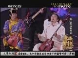 """《争奇斗艳——""""蒙藏维回朝彝壮""""冠军歌手争霸赛》 20130531 蒙古族决赛专场"""