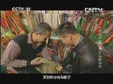 《探索·发现》 20130601 《手艺》第三季之《马鞍岁月》