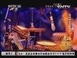 """《争奇斗艳——""""蒙藏维回朝彝壮""""冠军歌手争霸赛》 20130602 维吾尔族决赛专场"""
