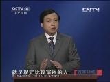 《百家讲坛(亚洲版)》 20130603 汉武帝的三张面孔(十八)卜式作托
