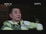 《电影人物》 20130607 作曲家:赵麟