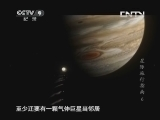 [星际旅行指南]第六集 冥王星与其它天体 奥尔特云