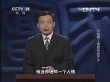 《百家讲坛》 20130616 汉献帝 1 被遗忘的天子