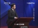 《百家讲坛》 20130624 汉献帝 9 谁打赢了官渡之战