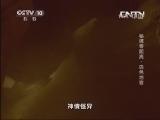 《地理中国》 20130626 秘境零距离-白色地宫