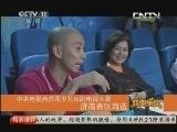 [戏曲采风]中央电视台首届全国少儿京剧电视大赛初选回顾 20130629