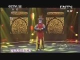 《中央电视台首届全国少儿京剧电视大赛》 20130630 2/3