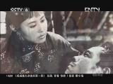 《电影人物》 20130705 万紫千红总是春 演员斯琴高娃(上集)