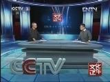 """[文化正午]中国青年报:哈利·波特和007进入""""正史"""" 20130708"""