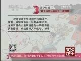 [文化正午]京华时报:黄子恒给社会出了一道难题 20130708