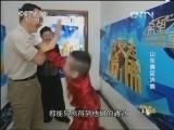 [2013希望之星英语风采大赛] 山东功夫小子马致远Chinese KungFu征服全场